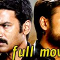 Dhanush 's Telugu Full Movie | Simha Putrudu Movie ..