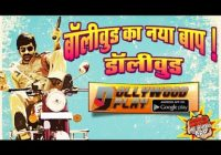 'Dollywood Play' Download from Android App Store Now ..