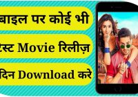 Download Filmywap Bollywood Movies.3gp .mp4 .mp3 .flv ..
