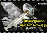 Drug Menace Hits Tollywood – NetiCinema – drugs tollywood