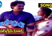Evergreen Tollywood Hit Songs 07 | Naa Prema ..