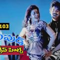 Evergreen Tollywood Hit Songs 103 || Neeku Naku Unna Video ..