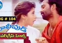 Evergreen Tollywood Hit Songs 104 || Yemma Kopama Video ..