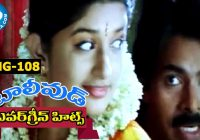 Evergreen Tollywood Hit Songs 108 || Chilakamma Video Song ..