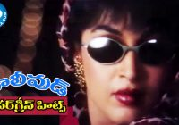Evergreen Tollywood Hit Songs 137 || Chinna Gounu Video ..