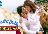 Evergreen Tollywood Hit Songs 141 || Letha Vayasa Video ..