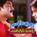 Evergreen Tollywood Hit Songs 144 || Tolikodi Koosindi ..