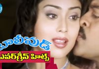 Evergreen Tollywood Hit Songs 163 || Vaanochchenante Video ..