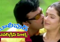 Evergreen Tollywood Hit Songs 226 || Ayyo Ayyo Ayyayyo ..