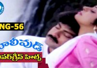 Evergreen Tollywood Hit Songs 56 | Nee Vayassulo Video ..