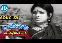 Evergreen Tollywood Hit Songs 59 Vrepalle Vechenu Video ..