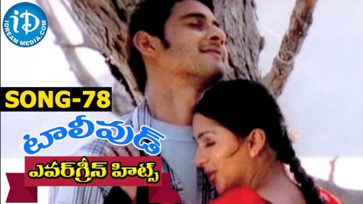 Permalink to Most Effective Ways To Overcome Tollywood Evergreen Songs's Problem