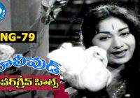 Evergreen Tollywood Hit Songs 79 || Vinipinchani Ragale ..