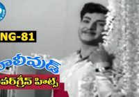 Evergreen Tollywood Hit Songs 81 || Malliyalara ..