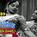 Evergreen Tollywood Hit Songs 89 || Nannu Dochukunduvate ..