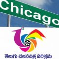 Exclusive : Tollywood Chicago arrests – Chronology of events – chicago tollywood