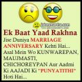 Funny Marriage Quotes In Hindi | www.imgkid.com – The ..