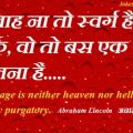 Funny Quotes On Love In Hindi | Read Read Loved – marriage quotes in hindi