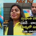 Gang Public Talk Review and Rating in Telugu | Surya ..