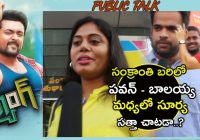 Gang Public Talk Review and Rating in Telugu   Surya ..