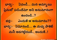 Global Holistic Motivators: Telugu Jokes – tollywood jokes