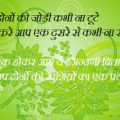 Happy Anniversary SMS in Hindi for Mom Dad, Husband, Wife ..