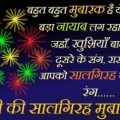 Happy Anniversary Wishes in Hindi for friend, wife, hubby ..
