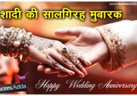 Happy Marriage Anniversary Greetings & Shayari ..
