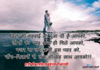 Happy Marriage Anniversary Hindi Status, Shayari Wishes ..