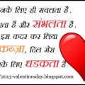 Happy Marriage Anniversary Sms Hindi 140 Words – hindi happy marriage anniversary sms