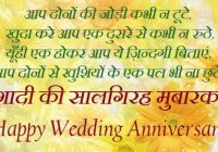 Happy Wedding Anniversary Quote in Hindi – Quotespictures