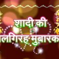 Happy Wedding Anniversary Wishes in Hindi, Marriage ..