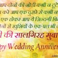 Happy Wedding Anniversary wishes In Hindi | SMS ..