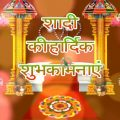 Happy Wedding Wishes in Hindi, Marriage Greetings, शादी की ..