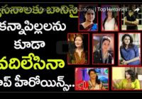 Heroines Who Left their Kids | Tollywood Actress Gossips ..