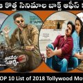 Highest Collections Of TOP-10 Tollywood Movies At Box ..