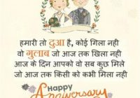 Hindi Anniversary SMS, Hindi Anniversary Status Messages – hindi happy marriage anniversary sms