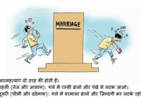 Hindi Marriage Joke | Funny Pictures Blog, Hindi Jokes ..
