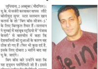 Hindi news | hindi newspaper |news in hindi: salman khan ..