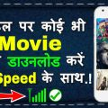 How To Download Latest Bollywood Movies 2018   Technical ..