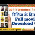 How to Download new Bollywood movies 2019 ? Today release ..