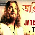 Jatiswar or Jatismar Bengali Tollywood Full Movie Watch ..