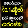 Jr NTR Is India's No.1 Dancer | NTR No1 Dancer in ..