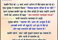 Kabir Marriage Quotes and Sayings Thoughts in Hindi – marriage in hindi word