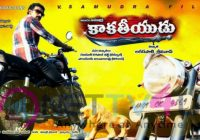 Kakatiyudu Tollywood Movie Wallpapers | Nettv4u
