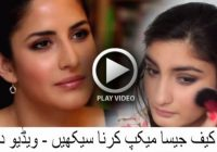 Katrina Kaif Celebrity Inspired Makeup Tutorial – B & G ..