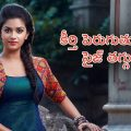 Keerthi Suresh Attends Weight Loss Sessions || Latest ..