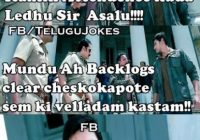 Last Bench Student Telugu Funny Comment | Telugu Comments ..