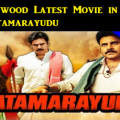 Latest Tollywood Movies in Hindi – tollywood best movies in hindi