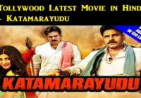 Latest Tollywood Movies in Hindi – tollywood dubbed in hindi